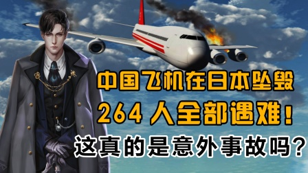 中国飞机在日本坠毁,264人全部遇难!这真的是意外事故吗?
