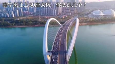 考考你!南宁邕江上20大桥你认识几个?说不出来了吧?