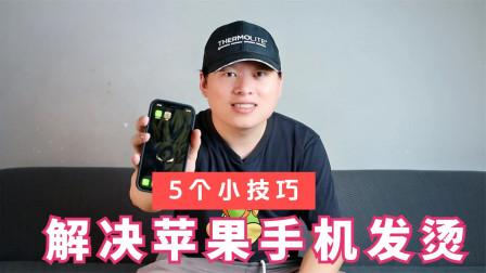 5个小技巧,快速解决苹果手机发烫问题,iPhone12亲测有效!