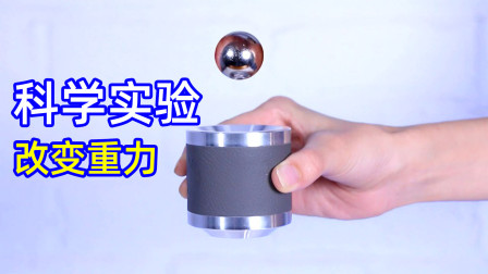 不可思议的科学实验,为什么铁球在圆环里速度会变慢