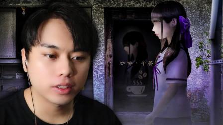 【三爷】翌日:绝对的精神污染游戏!死去的妹妹要姐姐陪葬!