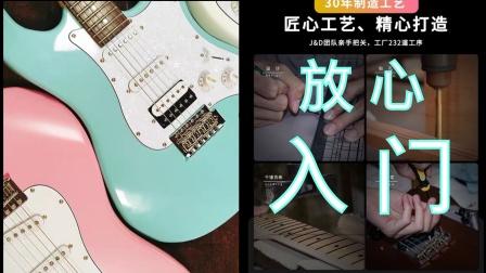 这么良心不推荐良心过意不去:不到900元的J&D初学入门ST吉他这是真拼了