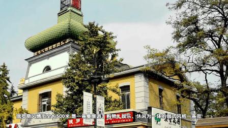 俄罗斯风情街 大连当年的第一条街 旅游大连纪实