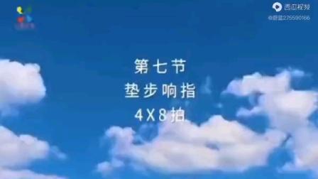 《梦想之光》第七节垫步响指4x8拍