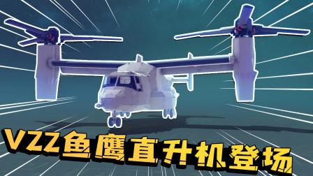 围攻秀:直升机和滑行机合体会变成什么东西? V22鱼鹰登场!