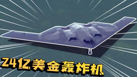 围攻秀:造价24亿美金的B2轰炸机有多厉害?灵活性攻击性都超强!