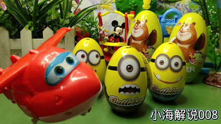 儿童玩具,超级飞侠分享小黄人奇趣蛋玩具视频