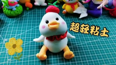 黏土手工:捏出这样一只大白鹅,样子非常可爱