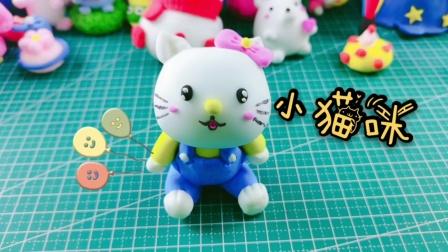黏土手工:听说喜欢kitty猫的,都喜欢可爱的东西