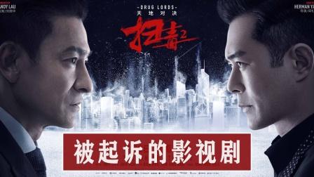 被起诉的4大电影:刘德华被起诉赔偿一个亿,开国将军的墓被盗用