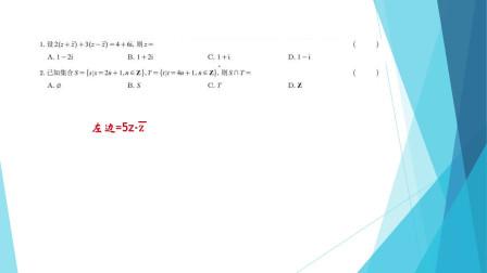 2021年全国乙卷(新疆地区用)理科数学前2题