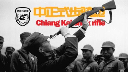 详解中正式步骑枪,威力不亚于日军三八式,中华民族第一款制式步