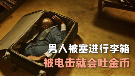 男人被塞进行李箱中,只要遭受电击,就会开始吐金币,美剧