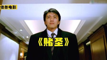 赌圣:1990票房登顶,梁朝伟拒绝出演,却成了周星驰的成名作