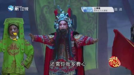 漳州市新世纪歌仔戏剧团《哪吒》1
