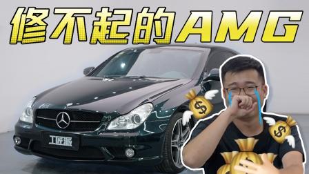 二手奔驰AMG修车竟然这么贵?翻新CLS63挣大钱!