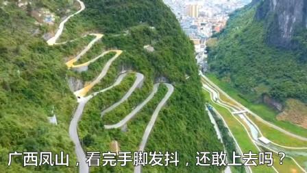 广西凤山县高山上的景点,看完手脚发抖啦,还敢上去吗?