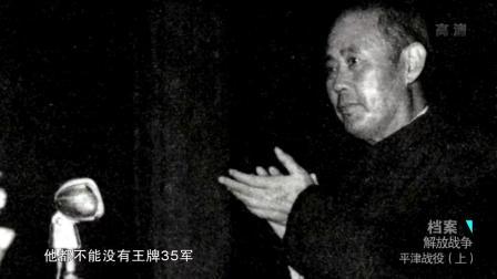 解放军攻克新保安,傅作义35军全军覆没,军长郭景云自杀