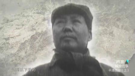 平津战役中,毛主席决定在张家口设伏,防止傅作义部队突然后撤