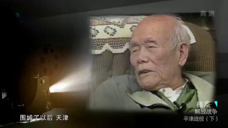 天津战役中,傅作义在最后关头同意陈长捷放下武器,与我军谈判