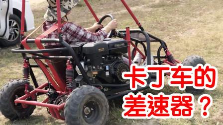 卡丁车、UTV没有差速器行吗?