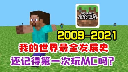 我的世界最全发展史,还记得第一次玩MC吗?看完泪目!
