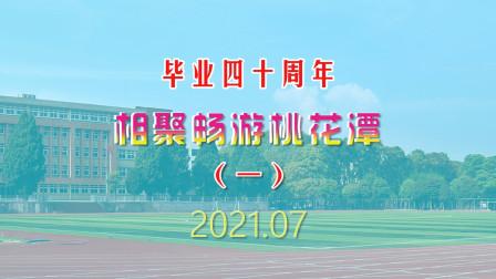 毕业40周年纪念片(上),相聚畅游桃花潭