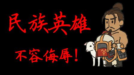 让岳飞投降,让秦桧登天!这也配叫中国游戏?