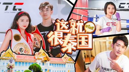 在北京城里寻觅地道泰味儿,《这就很泰国》综艺大挑战,四九城开跑啦!