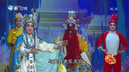 漳州市新世纪歌仔戏剧团《哪吒》2