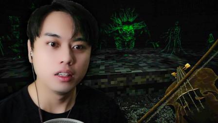【三爷】恐怖游戏里当吟游诗人!灵魂差点被抽离了!