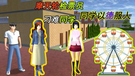 樱花校园模拟器:售票员刁难自己同学,可同学早已站在人生颠峰