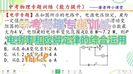 中考物理专题 电功率和欧姆定律的综合运用,方程组不熟练可不行