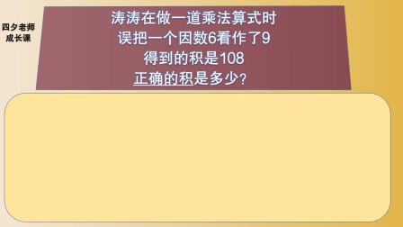 四年级数学:因数6看作9,积是108,求正确的积