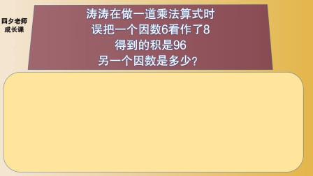 四年级数学:因数6看作8,积是96,求另一个因数