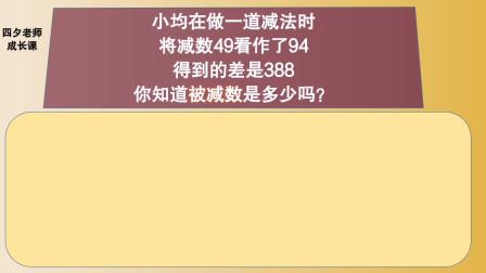 四年级数学:减数49看作94,差是388,求被减数
