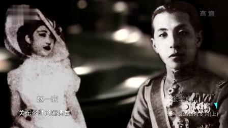 张学良被蒋介石囚禁在台湾,幸好有赵四小姐陪着他,度过艰苦生活