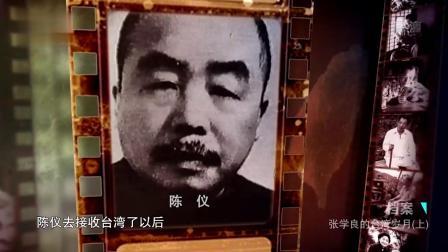 张学良晚年回忆道:刘乙光是我的恩人,但他同样也是我的仇人!