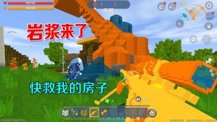 迷你世界:小鲨鱼自作自受,乱玩灾难模拟器,结果他家被岩浆淹了