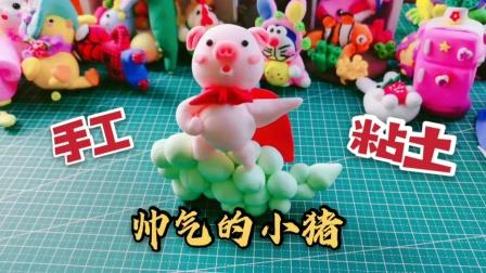 粘土手工:萌萌的天蓬元帅,一只帅气的小猪