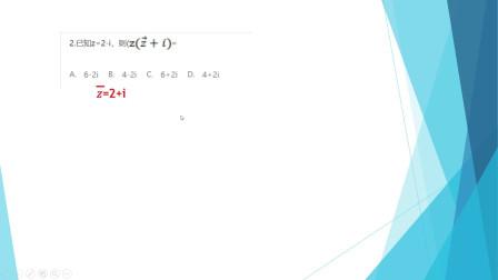 2021年高考卷全国1卷数学第二题详细讲解