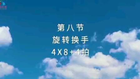 《梦想之光》第八节旋转换手4x8+4拍