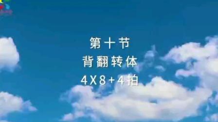 《梦想之光》第十节背翻转体4x8+4拍