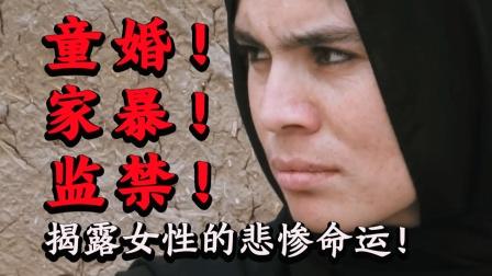 绝了!艾美奖最佳纪录片!揭露中东女人《罩袍下的世界》