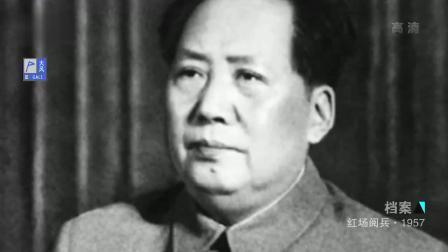 赫鲁晓夫邀请毛主席参加红场阅兵,而主席却不给明确答复