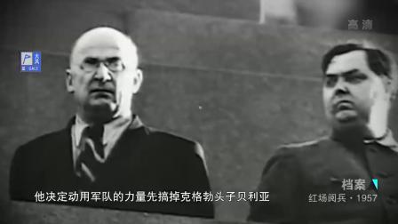 1957年,苏联红场举行阅兵,全世界目光却聚集在毛主席身上