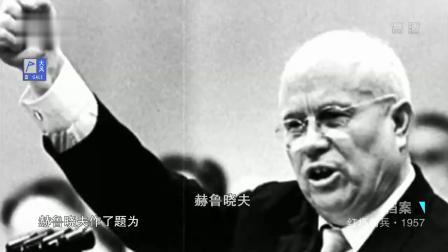 1957年底,毛主席在社会主义阵营影响力,已经超过了赫鲁晓夫