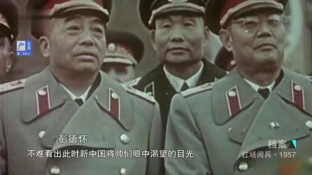 1957年红场阅兵,这件武器的出现,让彭德怀露出渴望的目光