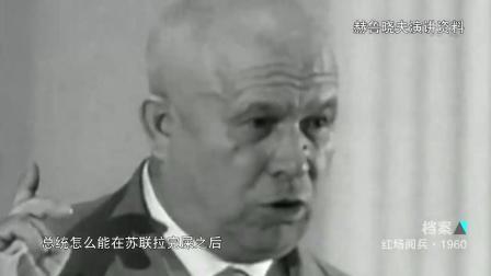 赫鲁晓夫刚结束访美,结果U2侦察机就入侵了苏联,令他愤怒不已