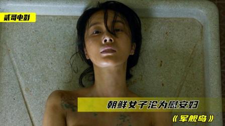 400多个难民被骗到日本,男的下矿挖煤,女的生不如死